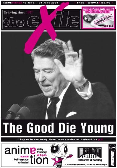 reagan exile cover