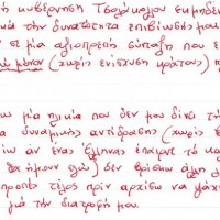 Dispatch from Greece: Translation of Austerity Suicide Note Left By Pensioner Dimitris Christoulas